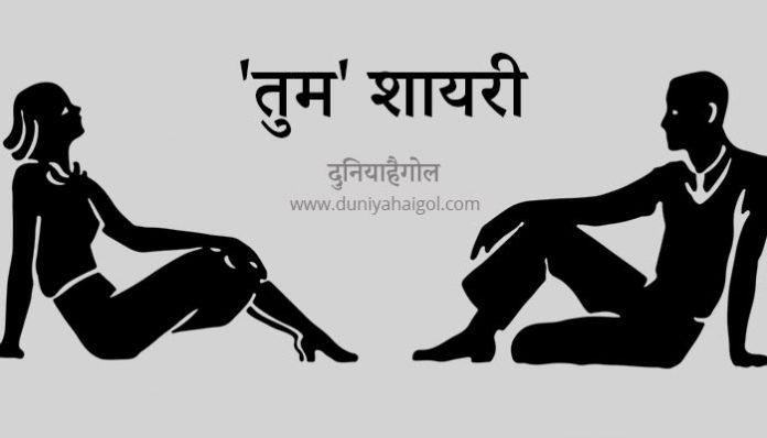 Tum Shayari Status