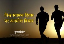 World Health Day Quotes in Hindi
