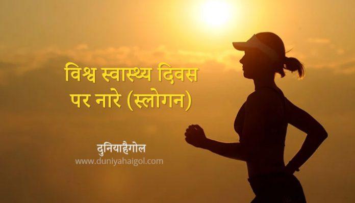 World Health Day Slogan in Hindi