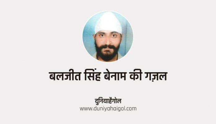 Baljeet Singh Benam Ki Gazal