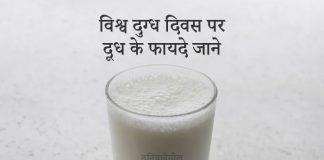 Benefits of Milk on World Milk Day in Hindi
