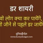 Dar Shayari Status Quotes in Hindi