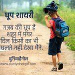 Dhoop Shayari Status Hindi