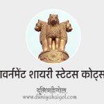 Government Shayari Status Quotes Hindi