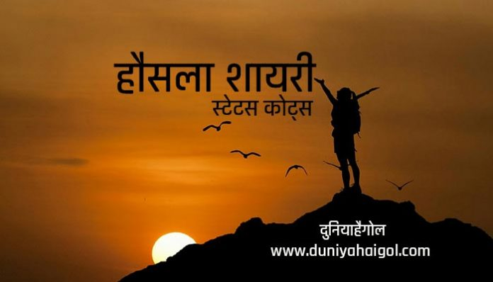 Hausla Shayari Status Quotes Hindi