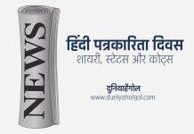 Hindi Journalism Day Shayari Status Quotes Hindi