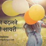 Life Changing Shayari Status Hindi