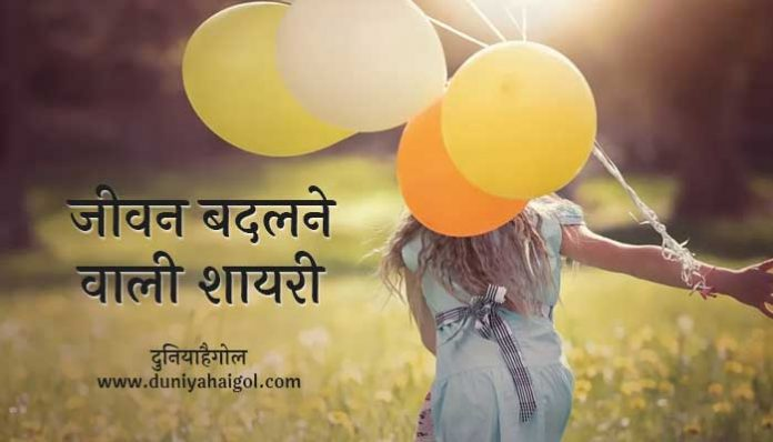 Life Changing Shayari Status Hindi