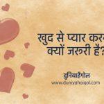 Love Yourself in Hindi