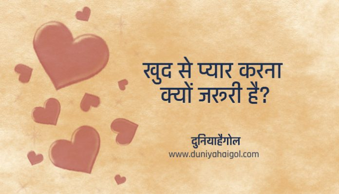 Love Yourself in Hindi