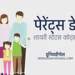 Parents Day Shayari Status Quotes Hindi