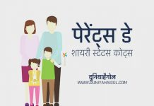 Parents Day Shayari Status Quotes Hindi