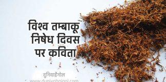 Poem on Anti Tobacco Day in Hindi