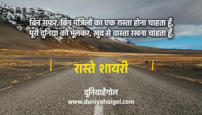 Raste Shayari Status in Hindi