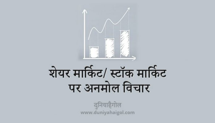 Share Stock Market Quotes in Hindi
