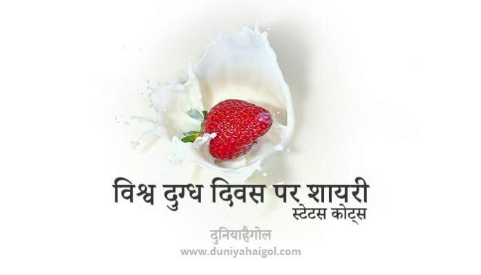 World Milk Day Shayari Status Quotes Hindi