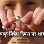 World No Tobacco Day Shayari Hindi