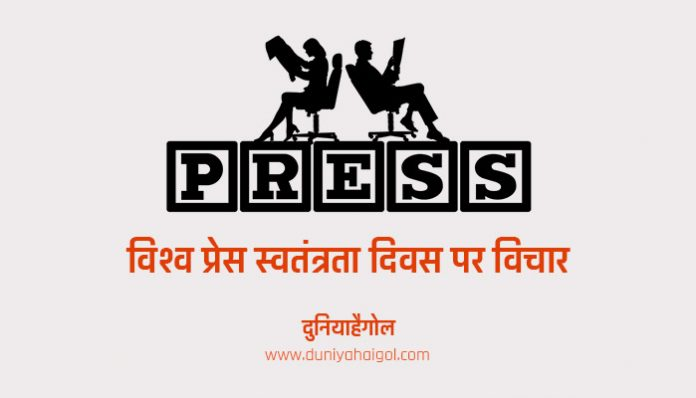 World Press Freedom Day Quotes in Hindi