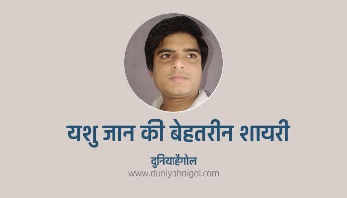 Yashu Jaan Ki Shayari