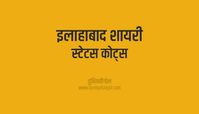 Allahabad Shayari Status Quotes Hindi
