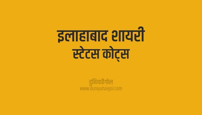 Allahabad Shayari Status Quotes in Hindi | इलाहाबाद शायरी स्टेटस