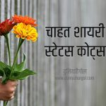 Chahat Shayari Status Quotes Hindi