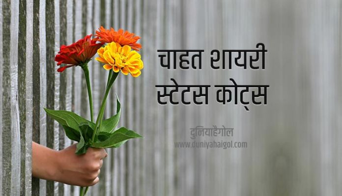 Chahat Shayari Status Quotes Hindi