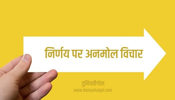 Decision Quotes in Hindi