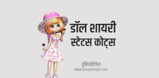 Doll Shayari Status Quotes