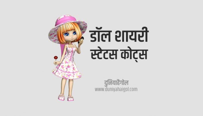 Doll Shayari Status Quotes