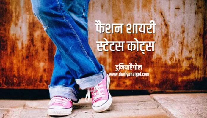 Fashion Shayari Status Quotes Hindi