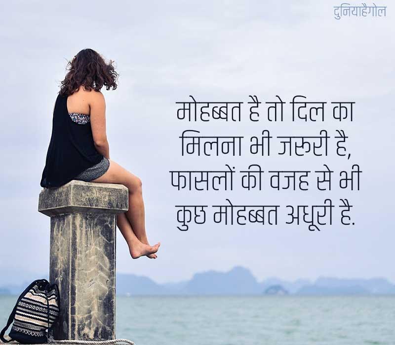 Fasle Love Shayari in Hindi
