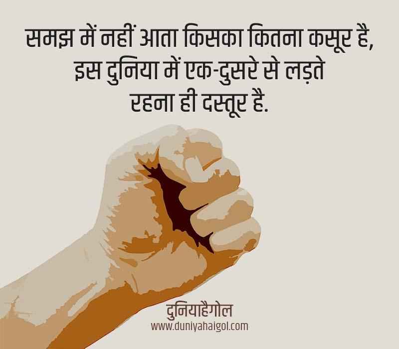 Fighting Shayari in Hindi