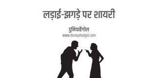 Fighting Shayari Status Quotes