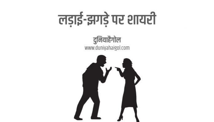 Fighting Shayari Status Quotes