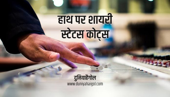 Hand Shayari Status Quotes in Hindi