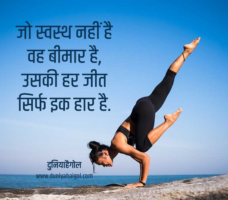 Health Shayari in Hindi
