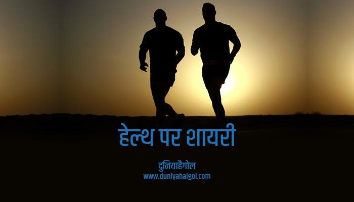 Health Shayari Status in Hindi | सेहत पर शायरी स्टेटस