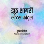 Jhooth Shayari Status Quotes
