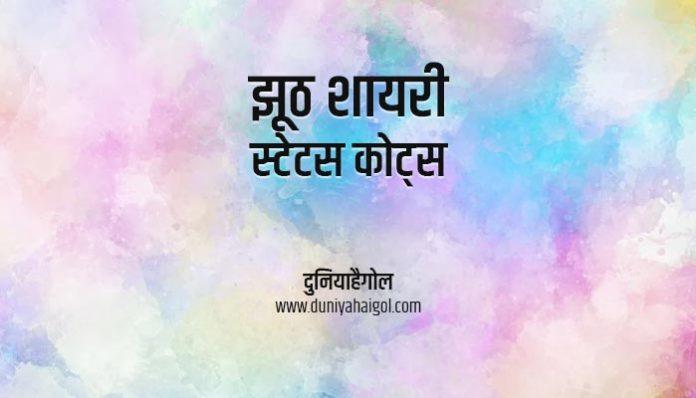Jhooth Shayari Status Quotes
