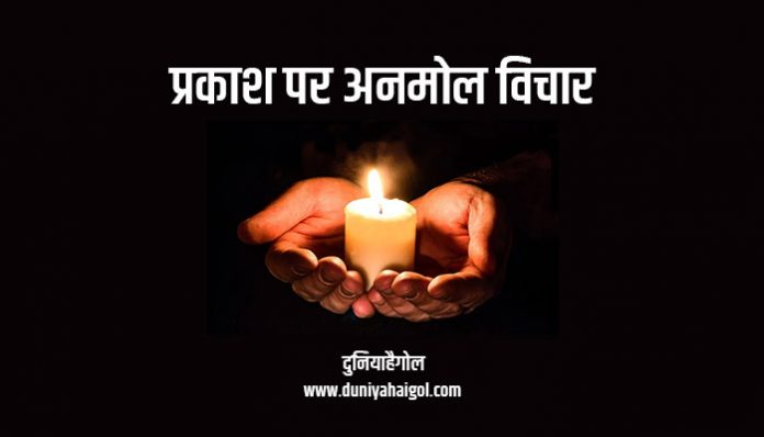 Light Quotes in Hindi
