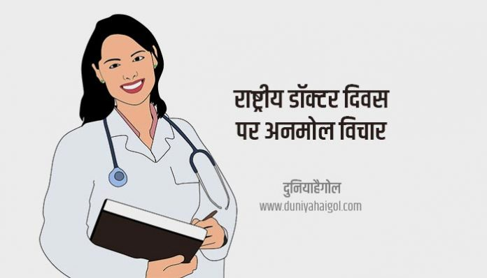 National Doctors Day Quotes in Hindi