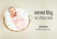 New Born Baby Fact in Hindi