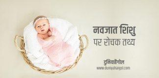 New Born Baby Fact in Hindi