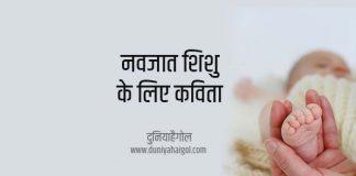 New Born Baby Poem in Hindi