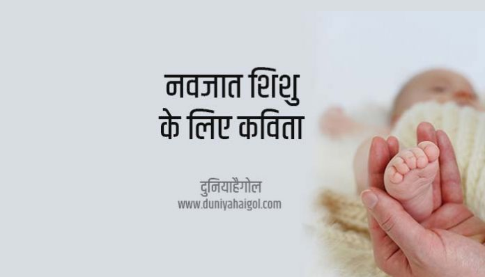 New Born Baby Poem in Hindi
