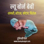 New Born Baby Shayari Status Quotes Hindi