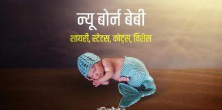 New Born Baby Shayari Status Quotes Hindi