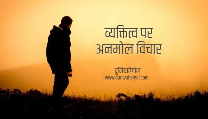 Personality Quotes Hindi