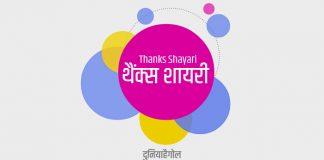 Thanks Shayari Status Hindi